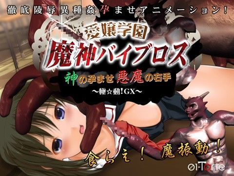 愛嬢学園 魔神バイブロス-神の孕ませ悪魔の右手- 〜極☆動!GX〜