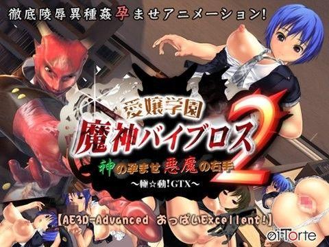 愛嬢学園 魔神バイブロス2 -神の孕ませ悪魔の右手- 〜極☆動!GTX〜