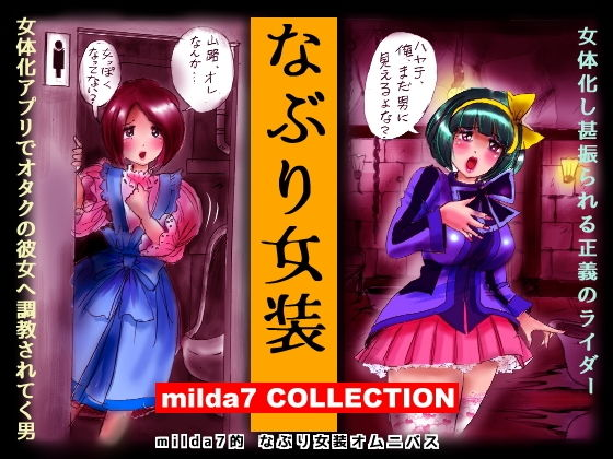 なぶり女装 milda7 COLLECTION