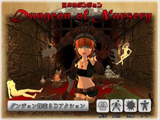 Dungeon of Nursery 苗床の...