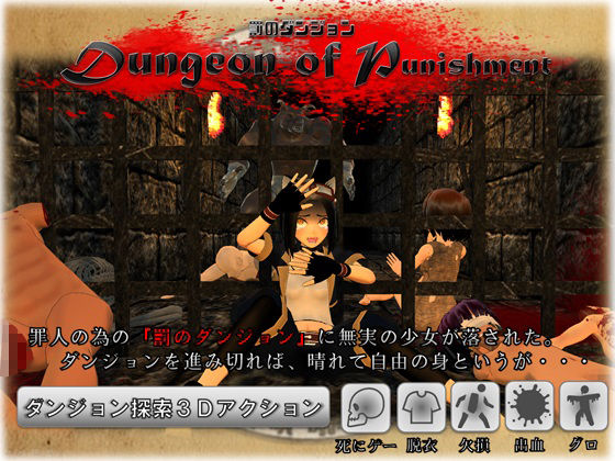 Dungeon of Punishment 罰...