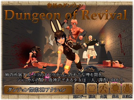 Dungeon of Revival 復活の...