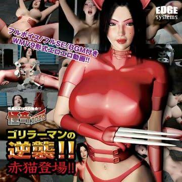 怪奇エロエロ ゴリラーマンの逆襲!! 赤猫登場!!