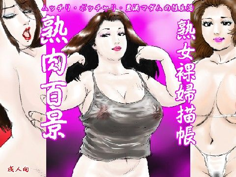 熟女裸婦描帳 熟肉百景