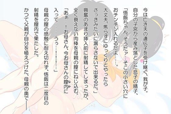 【ドラゴンボール 同人】牝ちち~実母懐妊出産~