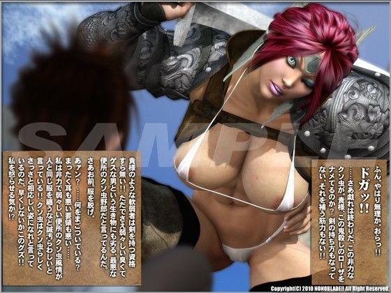 【GATE 同人】超ドSで爆乳でエロビキニアーマーの女戦士に恥ずかしいほどイジめられたいだろ?