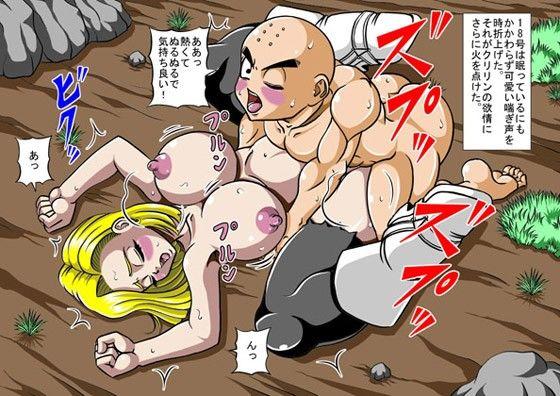 【ドラゴンボール 同人】眠って犯され目覚めて強姦