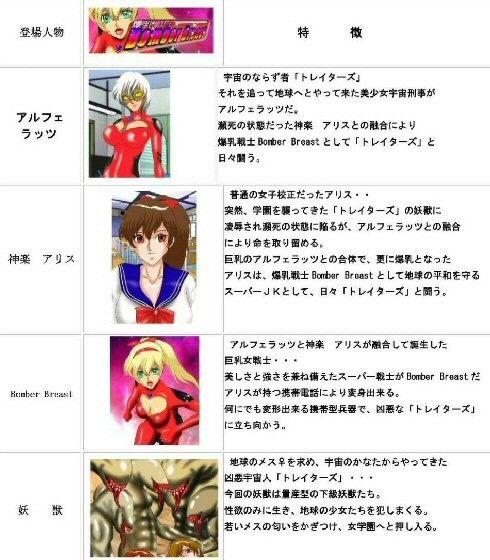 【神楽 同人】爆乳戦士BomberBreast狙われた女学園…爆乳戦士降臨