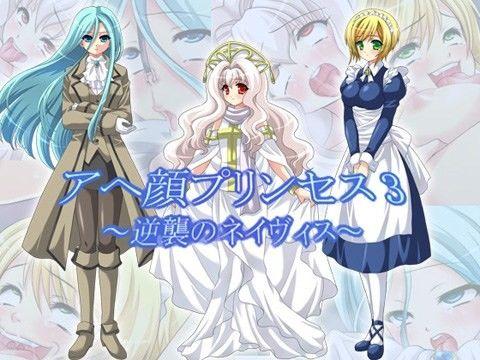 アヘ顔プリンセス3 〜逆襲のネイヴィス〜表紙