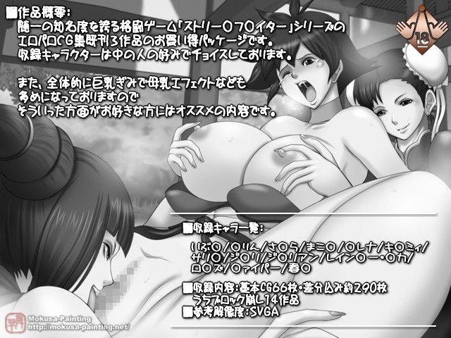 【春麗 同人】SFGirlsValuepack(Full-Ver.)FANZA版