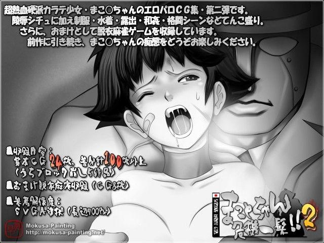 【ストリートファイター 同人】まことちゃん危機一髪!!2