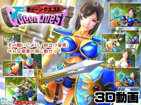 QueenQuest-Vol.01-旅立ち編