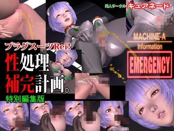 プラグスーツRei!性処理補完計画。特別編集版