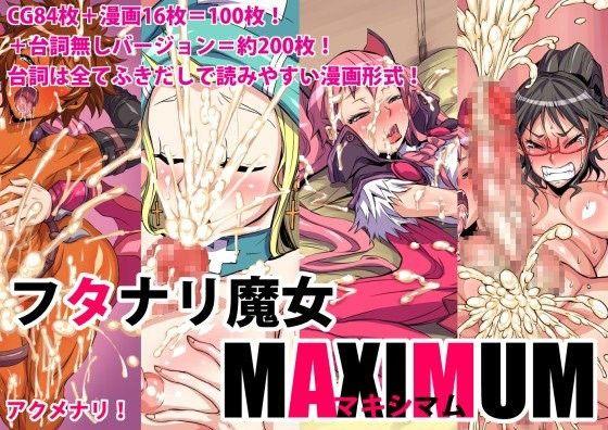 フタナリ魔女MAXIMUM