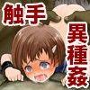 ロリ触手・異種輪姦 動画集2