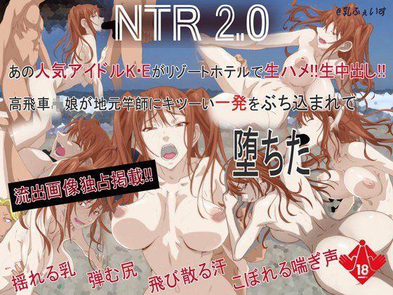 NTR 2.0(乳ふぇいす)