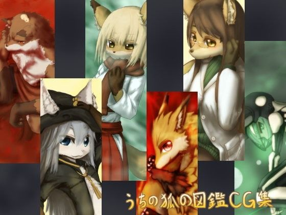 うちの狐の図鑑CG集