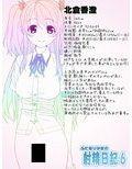 ふたなり少女の射精日記6