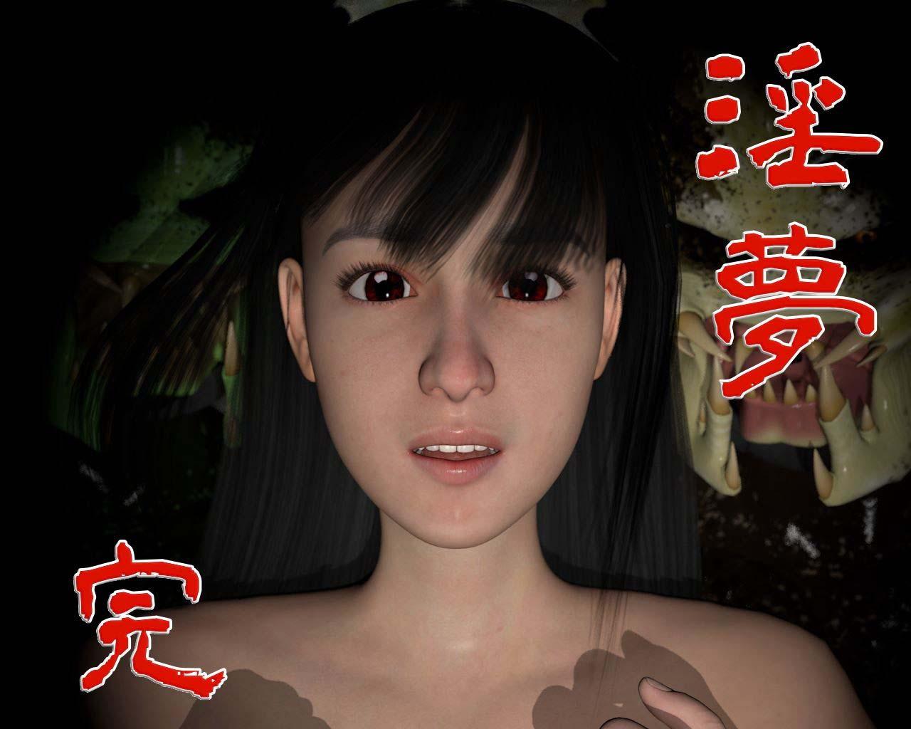 淫夢 動画版
