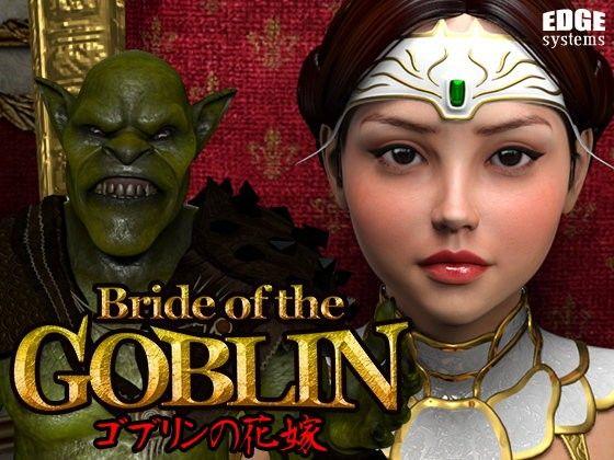 Bride of the GOBLIN ゴブリンの花嫁