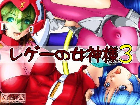 レゲーの女神様3