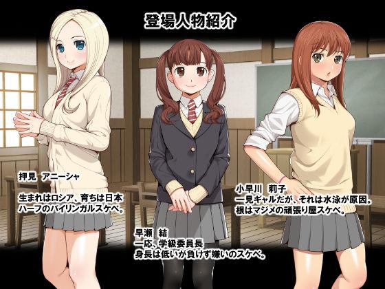 High交!〜三人のスケベな女生徒と中年教師〜