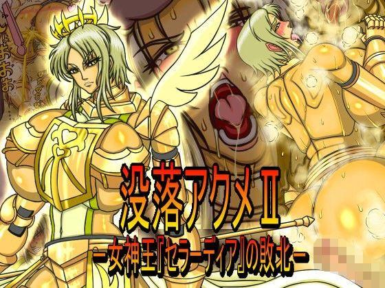 没落アクメII-女神王『セラーディア』の敗北-