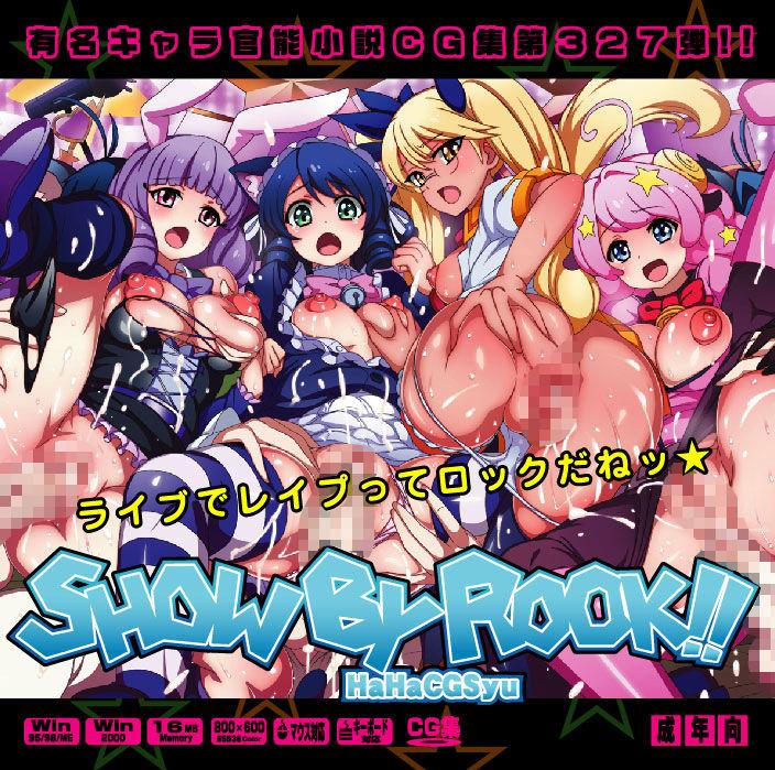 SHOW BY RO○K!!はぁはぁCG集