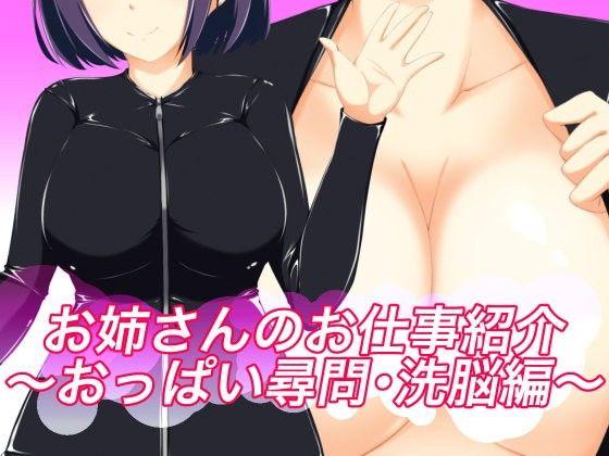 お姉さんのお仕事紹介~おっぱい尋問・洗脳編~