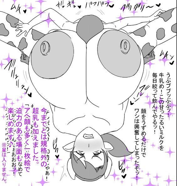 【超乳】BOMBOMレインボー sc1