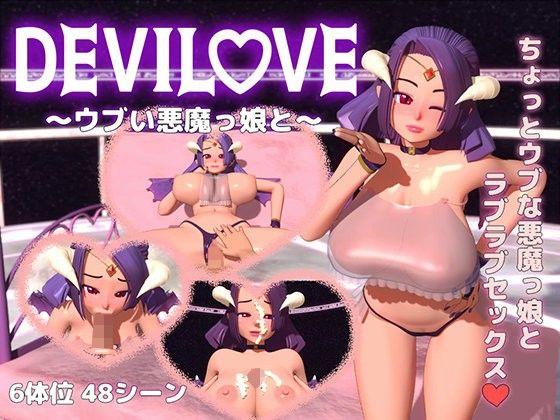DeviLove 〜ウブな悪魔っ娘と〜