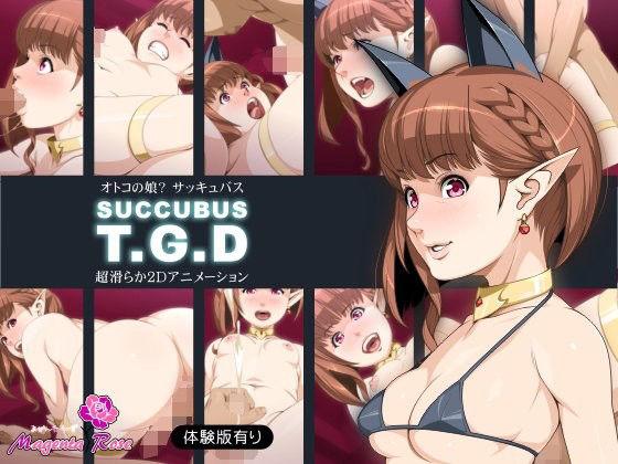 SUCCUBUS T.G.Dパッケージ
