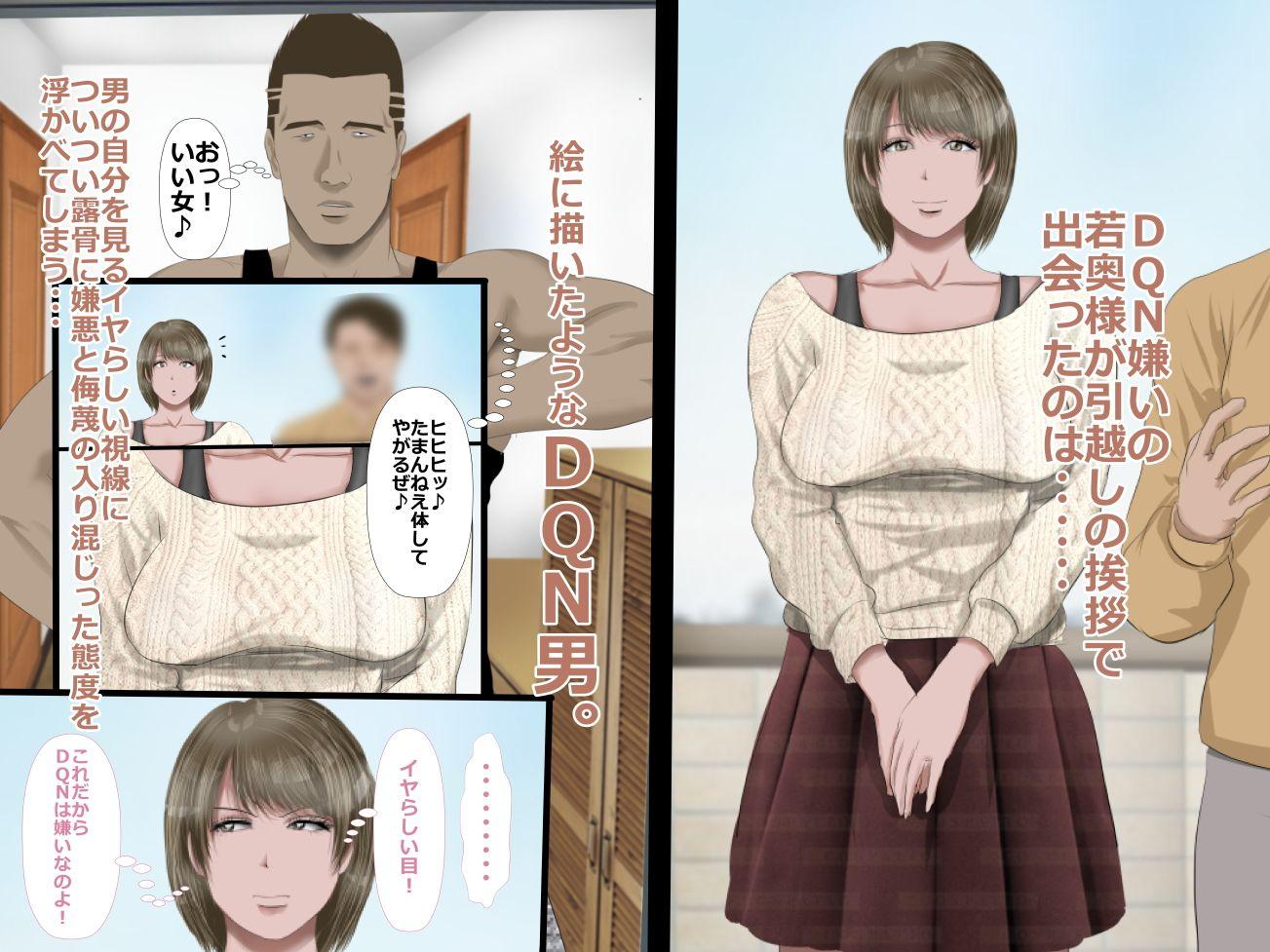【裏ドラ満貫 同人】DQN嫌いの美人妻と隣室のDQN男