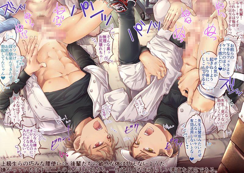 【kiriya+ 同人】大乱交全寮制男子校!sex学園に入学したら…。