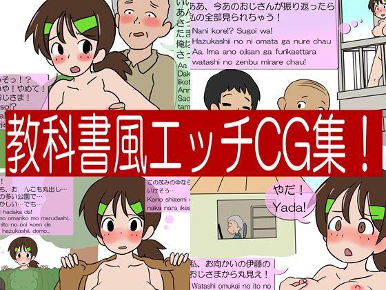 【委員長 露出】委員長の露出輪姦オナニー強姦レイプの同人エロ漫画!