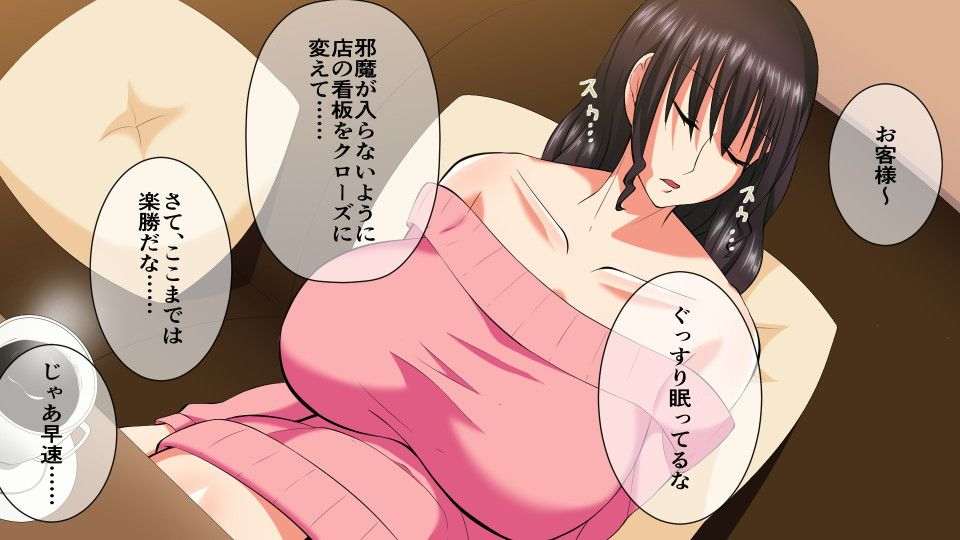【ひとんち 同人】喫茶店でくつろぐむちむち人妻を眠らせて中出し三昧!!