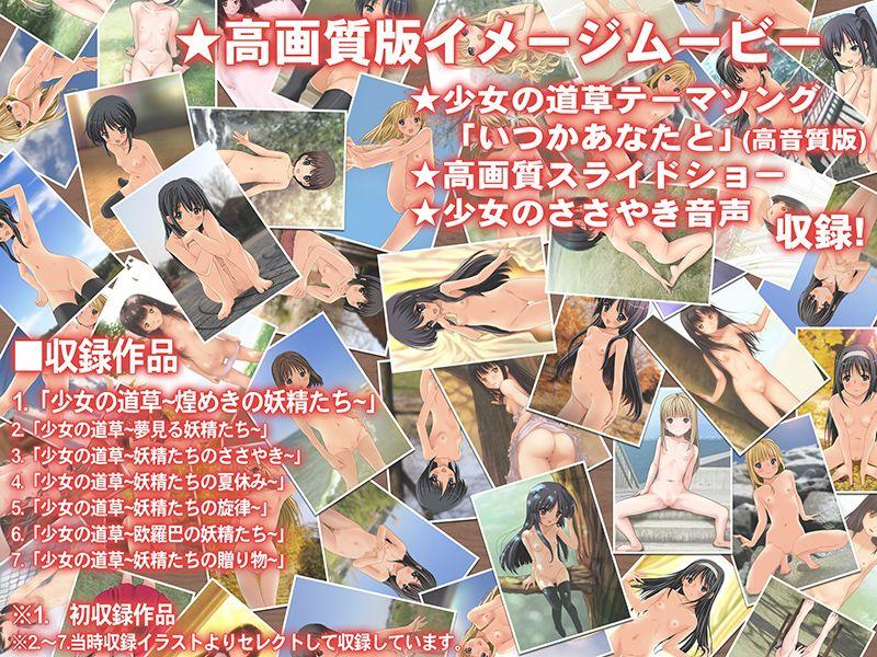 【期間限定】少女の道草〜作家選画集〜【89%以上OFF】 画像