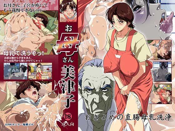 お母さん美津子 おきよめの直腸母乳洗浄表紙
