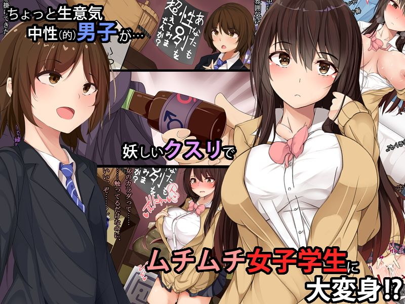 女体化_エロ漫画同人誌|本作品のサンプル画像
