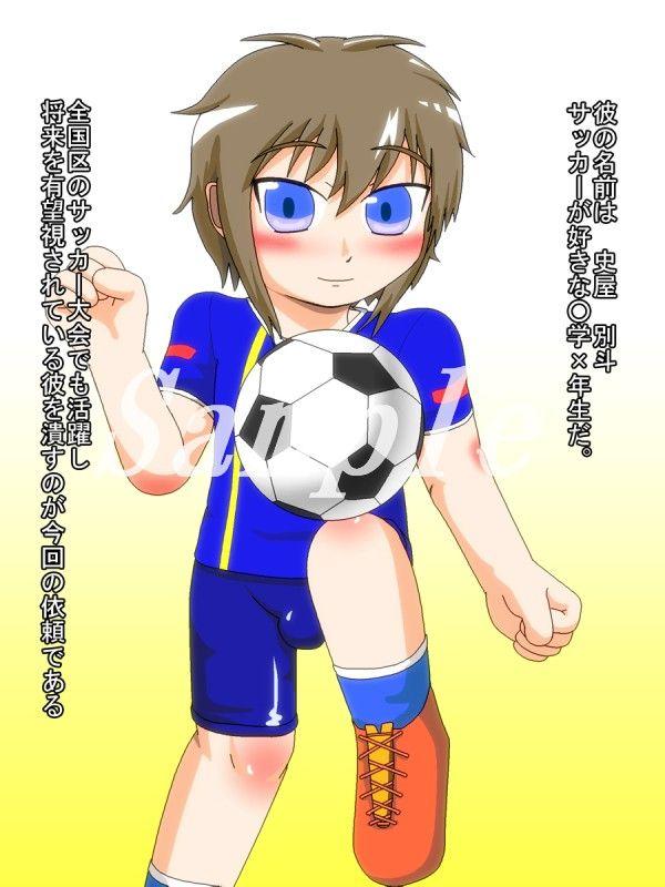 【ぬぬぬ帝国 同人】サッカーっこ♂を監禁レイプ