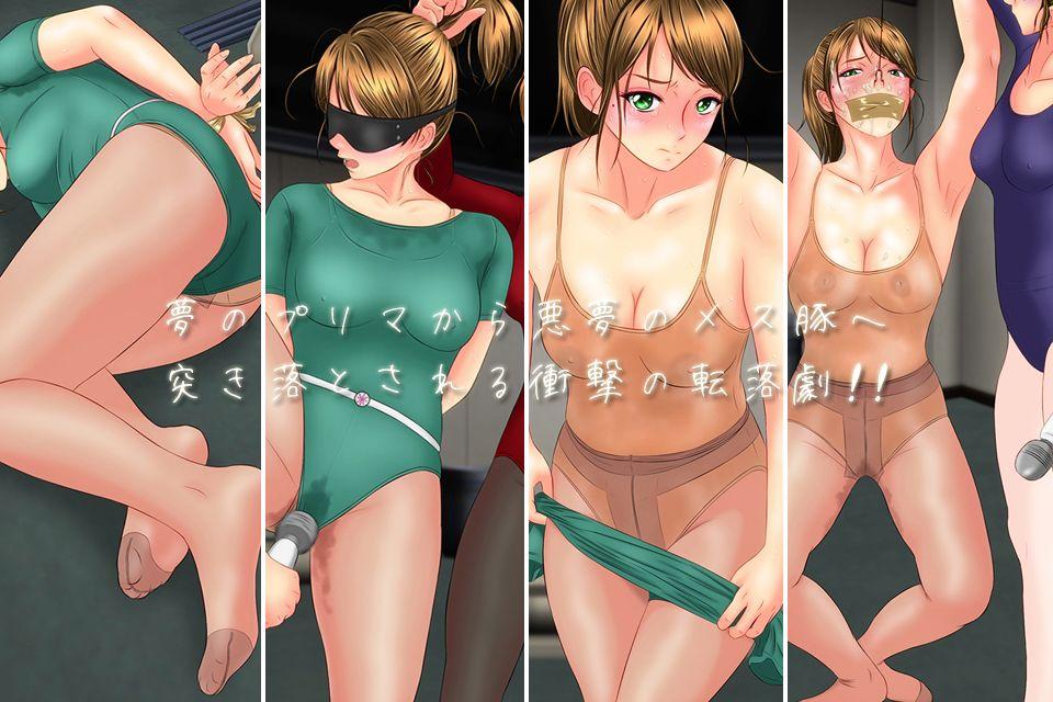 【BLACK★BASE 同人】メス豚バレリーナ~陰湿な女子の世界~