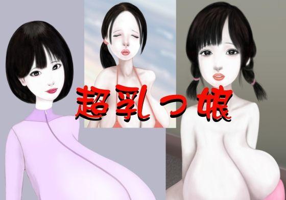 【K2倶楽部 同人】超乳っ娘