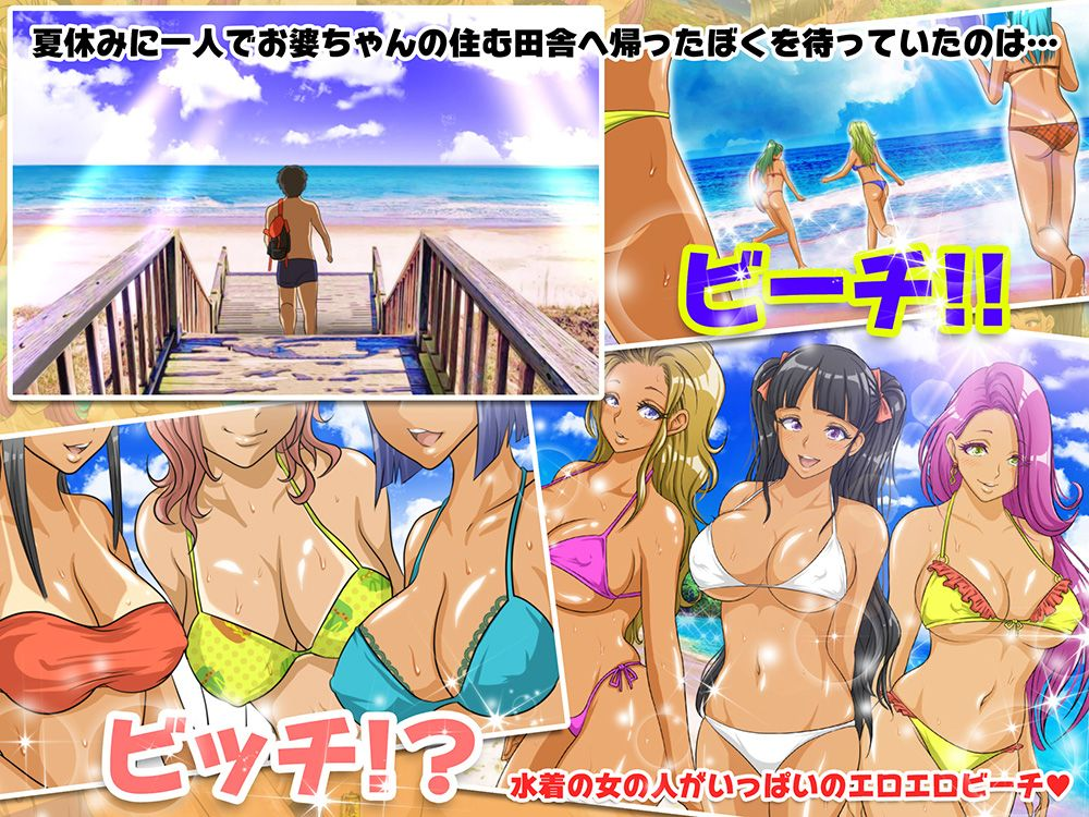 ぼくのハーレム夏休み ~真夏のセックスビーチ~