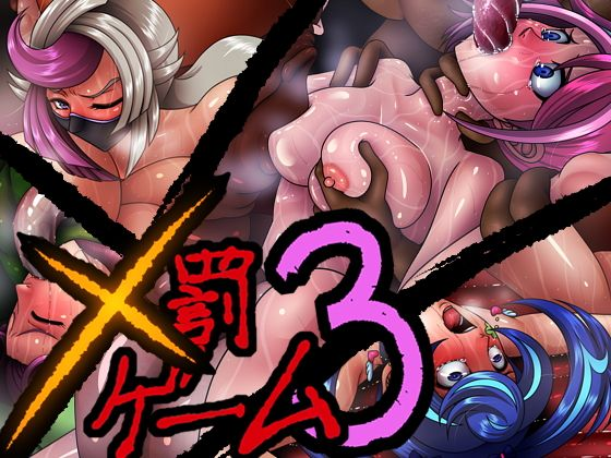 罰ゲーム!!3