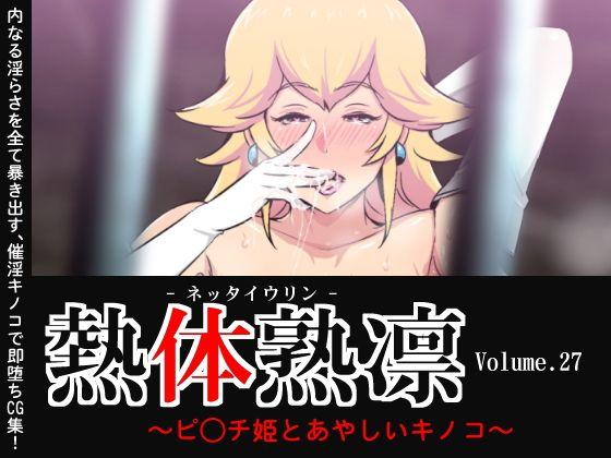 熱体熟凛 Vol.27 ~ピ◯チ姫とあやしいキノコ~