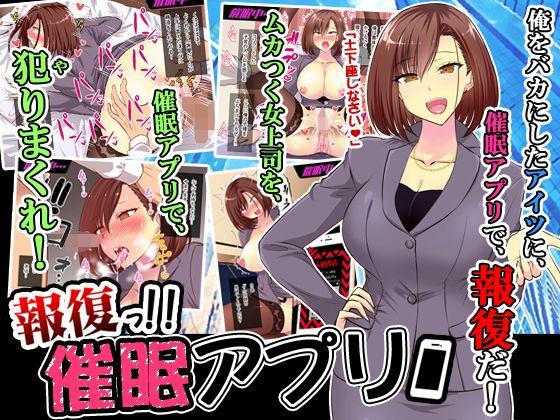 【HCG】『報復っ!!催眠アプリ♡』~ムカつく女上司編~ 流行の催眠アプリで生意気な女をヤリまくれwwwwww