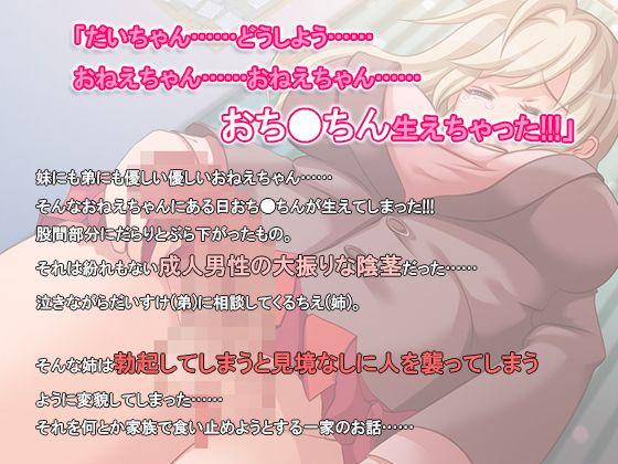 【ソドムトゴモラ 同人】【PDF・JPG版】ごめん!だいちゃん!お姉ちゃんおち○ぽ生えちゃった!!!