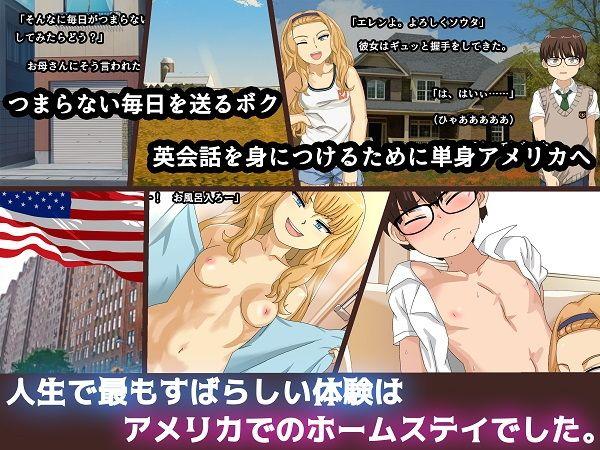 【天乙宮 同人】アメリカにホームステイ!肉食アメリカ娘と同居セックス三昧