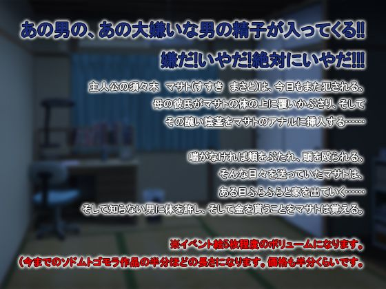 【ソドムトゴモラ 同人】【PDF・JPG版】ある男の娘の一週間