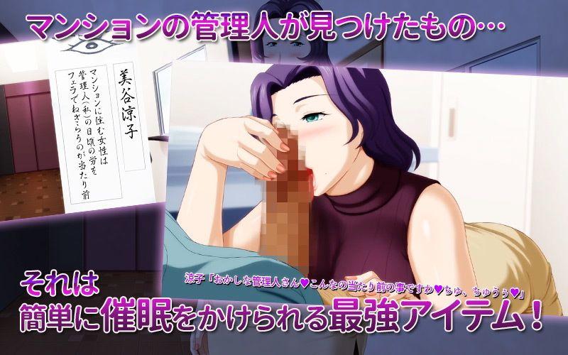【survive 同人】催眠霊符~奥様中出しハメ放題~(モーションコミック版)